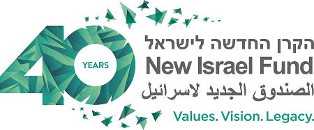 New Israel Fund 40th Anniversary logo