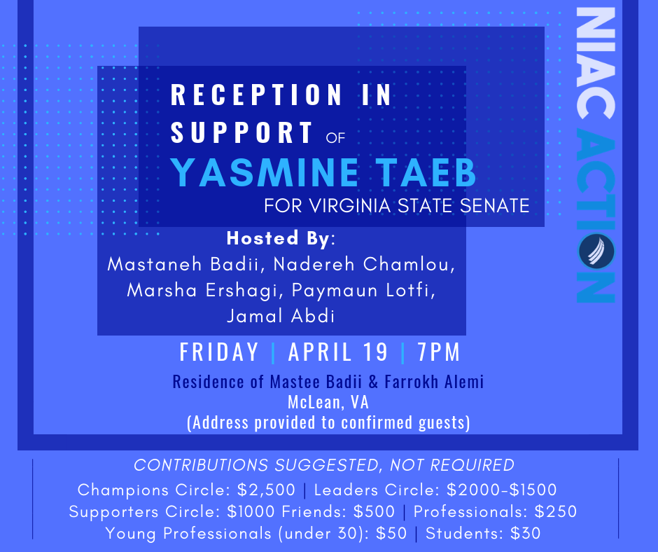 Reception in Support of Yasmine Taeb
